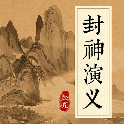 赵亮:封神演义