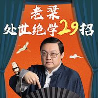 老梁:处世绝学29招(2020全新版)