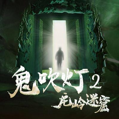 鬼吹灯2龙岭迷窟(周建龙演播无删减版)