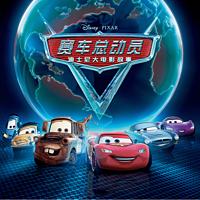 赛车总动员·迪士尼大电影故事