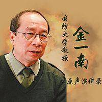 金一南原声演讲录
