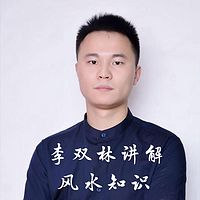 李双林讲解风水知识