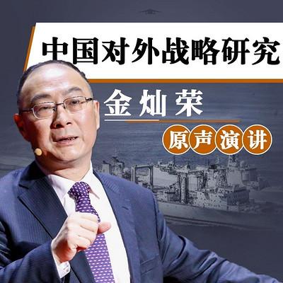 金灿荣原声演讲录