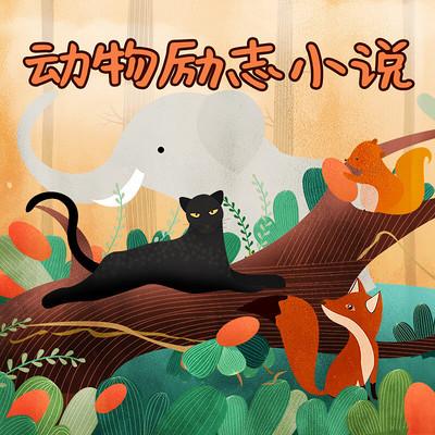 动物励志小说