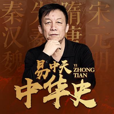 易中天中华史-上册| 正版有声节目 演绎3700年中华文明兴衰变迁