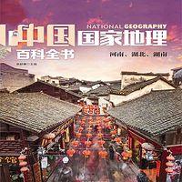 中国国家地理百科全书. 河南、湖北、湖南