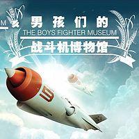 男孩们的战斗机博物馆