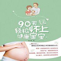 90天轻松怀上健康宝宝