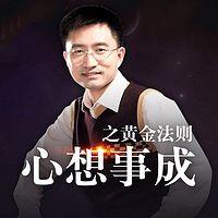 徐敬东心理学:心想事成之黄金法则