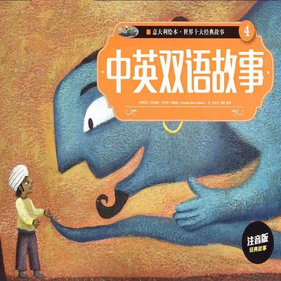 中英双语经典故事