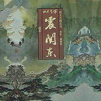 四大名捕震关东:追杀