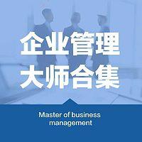 企业管理大师合集