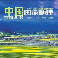 中国国家地理百科全书. 陕西、甘肃、青海、宁夏