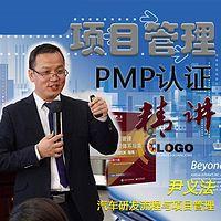 项目管理PMP认证精讲
