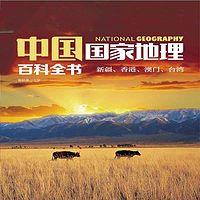 中国国家地理百科全书. 新疆、香港、澳门、台湾