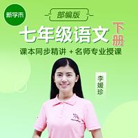 初中语文七年级下册部编版