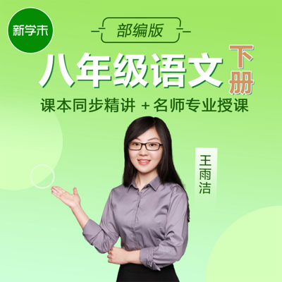 初中语文八年级下册部编版