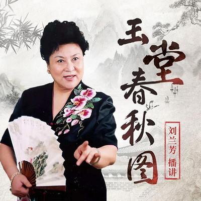 刘兰芳:玉堂春秋图