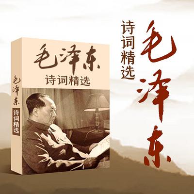 毛泽东诗词精选