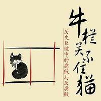 牛栏关不住猫:历史巨镜中的腐败与反腐败