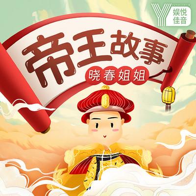睡前故事:中国历史帝王故事