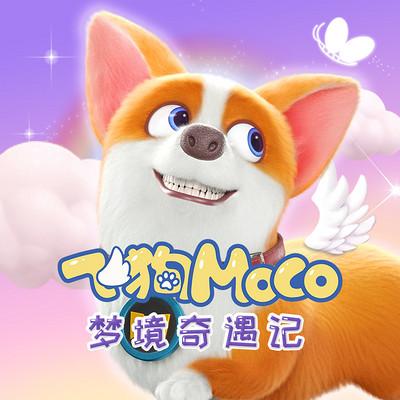 飞狗MOCO之梦境奇遇记