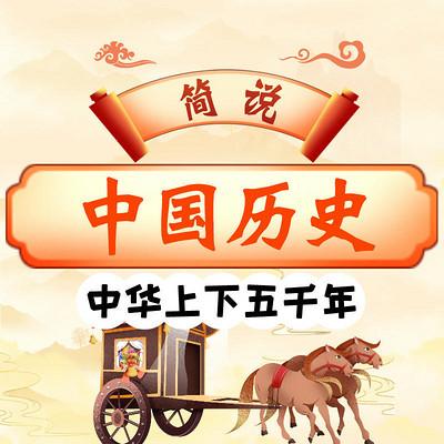 简说中国历史|中华上下五千年