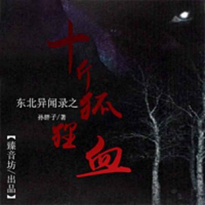 东北异闻录之十斤狐狸血(四)