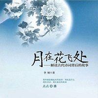 月在花飞处:解读古代诗词背后的故事