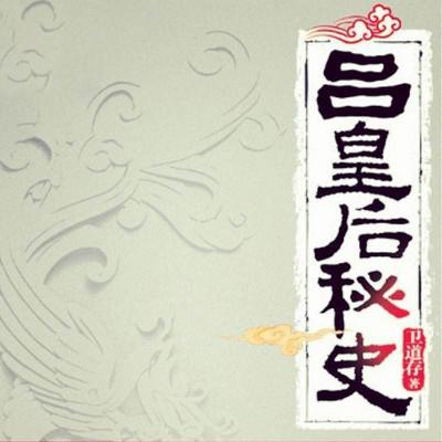吕皇后秘史