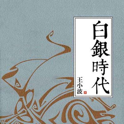 【王小波】白银时代
