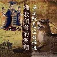 历史就是这么任性:唯我独尊的汉朝