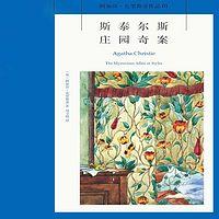 斯泰尔斯庄园奇案【阿加莎经典推理小说】
