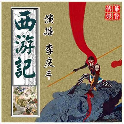 《西游记》(李庆丰文化评书系列)
