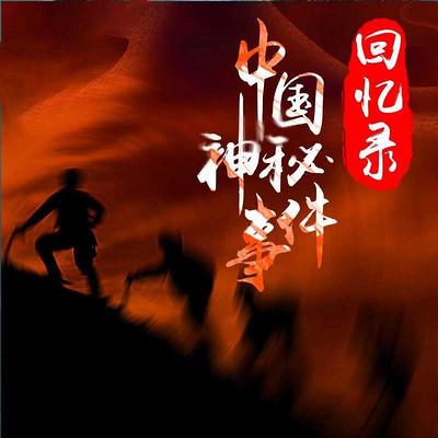 中国神秘事件回忆录