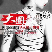 大圈:冲出亚洲的华人第一黑帮