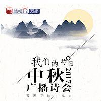 我们的节日-中秋广播诗会