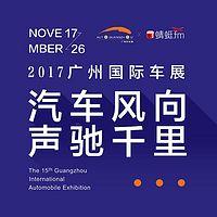 2017广州车展热评