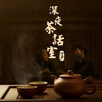 深夜茶话室