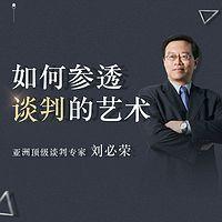 刘必荣:如何参透谈判的艺术