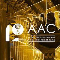 AAC艺术中国