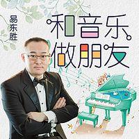 易东胜:和音乐做朋友