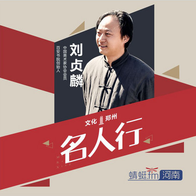 文化郑州名人行---刘贞麟