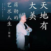 """""""天地有大美-蒋勋的艺术人生""""讲座"""