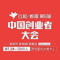 中国创业者大会
