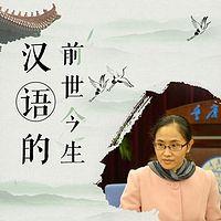 汉语的前世今生