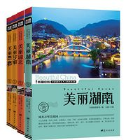 《美丽中国》(一部关于中国之美的全景百科全书,自然地貌、珍奇动植、风土民俗、气候物产尽收书中)