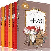 中国故事系列(包含史记、民间故事 、人物传说、神话故事,深入了解中华传统文化)