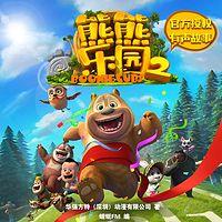 《熊熊乐园2》官方授权有声故事