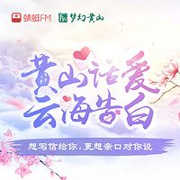 七夕:黄山话爱,云海告白